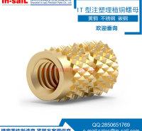In-saiL  注塑铜螺母 滚花网纹螺母 铜嵌件 铜预埋件 质量保证  量大价优