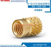 In-saiL 黄铜膨胀螺母 冷压埋植螺母压入式嵌件塑胶专用螺母  深圳滚花铜螺母加工 量大价优