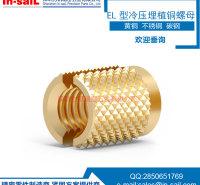 In-saiL  自锁开槽冷压埋植铜螺母铜镶嵌件 质量保证 支持来图定制 量大价优