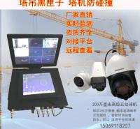 塔机黑匣子 塔机安全监测仪 球机实时监控  人脸识别    源头厂家
