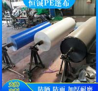 陕西 工业用篷布 货车篷布定制 遮阳防PE布 恒铖防水帆布 厂家直供