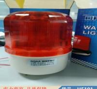 智冠220V爆闪旋转式警示灯 磁吸消防警报灯24V led声光报货号H5191