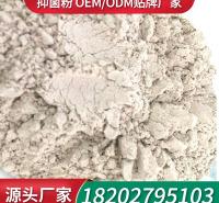 消字号抑菌粉定制抗菌粉贴牌 消字号OEM加工抑菌粉工厂ODM抗菌粉