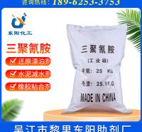 厂家供应国标高含量99.8%工业级三聚氰胺污水处理剂
