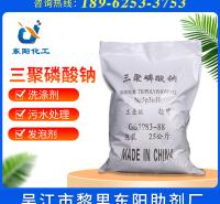 供应94%三聚磷酸钠 厂家批发销售工业级三聚磷酸