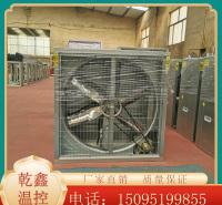 厂家直销 排风扇乾鑫温控设备厂风机畜牧养殖