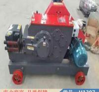 润创槽钢切断机 角钢切断机 自动钢筋切断机货号H1307