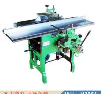 润创木工多用机床 木工多用压刨 ML393B木工联合机床货号H3064
