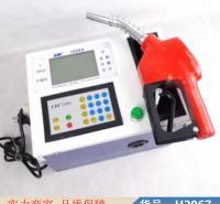 润创24v加油泵带计量 齿轮式计量加油泵 24v微型计量加油泵货号H2067