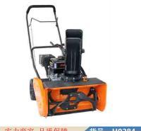 润创手扶扫雪机 扬雪机 自走式扫雪机货号H0284