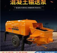 卅眸砂浆输送小型地泵 小型细石混凝土泵 细石混泥土泵货号H3185