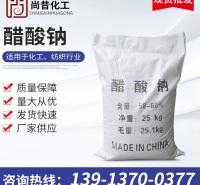 醋酸钠 工业级58%-60%三水醋酸钠 国标污水处理醋酸钠