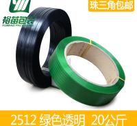 北京PET塑钢打包带厂家 裕苗包装 天津PET塑钢打包带厂家  PET塑钢打包带批发