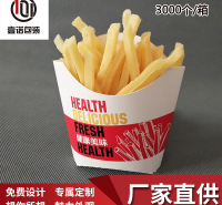 薯条盒 外卖鸡米花炸鸡包装盒 鸡块盒 定制logo 山东济南厂家直销