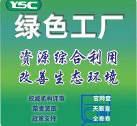 绿色工厂体系认证质量管理体系认证3A诚信认证职业健康管理体系认证
