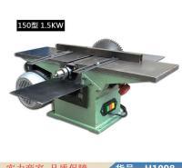 智冠台刨三合一刨床 木工平刨刨床 MB200型三合一多功能刨床货号H1098