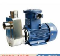 智冠不锈钢排污泵 不锈钢离心泵 自吸式排污泵货号H1444
