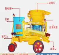 智冠混凝土喷射机组 混泥土喷浆机 干喷机货号H1480