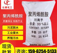 厂家供应PAM聚丙烯酰胺阴阳离子 污水处理絮凝剂工业聚丙烯酰胺