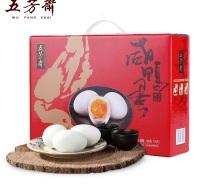 五芳斋10只盒装咸鸭蛋60g*10只装 超级精品 团购|中高端 咸鸭蛋厂家直销