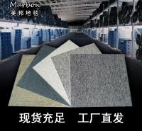 地毯批发中心 办公方块地毯 美邦地毯 品质保证
