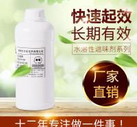 水溶性水溶性除味剂 脲醛类消味剂  大力克长期销售