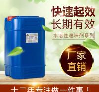 水溶性除味剂 糠醇类除味剂厂家电话  水溶性去味剂