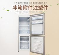 北京冰箱模具注塑件 模具模具定制 模具厂家 立强模具