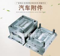山东注塑模具厂家 车载件注塑模具 模具开发设计 厂家定制