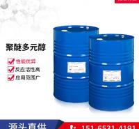 山东发货 聚醚多元醇3050 性能稳定 聚醚多元醇价格实惠