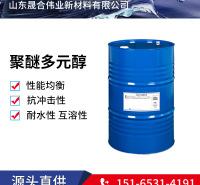 厂家现货 高活性高回弹聚醚330N 胶粘剂专用5000分子聚醚多元醇330