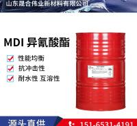 现货聚合MDI 异氰酸聚氨酯硬泡黑料 异氰酸酯 胶粘剂用组合黑白料
