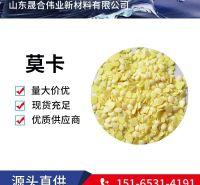 莫卡现货供应 聚氨酯橡胶硫化剂莫卡 工业级国标MOKA固体莫卡