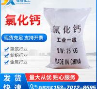 氯化钙工业级粉末干燥剂氯化钙 国标高含量98%除雪剂氯化钙
