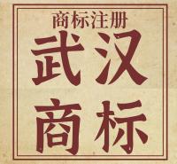 武汉商标注册提高通过率,那就找武汉商标代理事务所