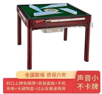 重庆宣和麻将机店 宣和 餐桌麻将机 金属 销售 沙坪坝