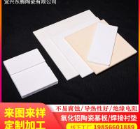 氧化铝陶瓷基板