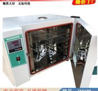 朵麦工业高温烤箱 低湿型恒温恒湿试验箱 高低温试验箱货号H0138
