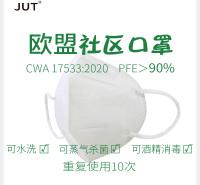 [新品]欧盟社区口罩社交 无纺布CWA17533:2020可清洗PTE90%过加载