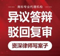 武汉商标异议 代理机构办理异议业务