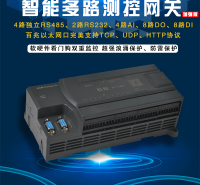 KL-L901工业网关智能通讯网关厂家远程控制网关
