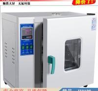 朵麦低温调温调湿试验箱 恒定湿热试验箱 高低温湿热试验箱货号H0138