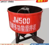朵麦平口搅拌机 水泥搅拌机 不锈钢腰鼓式搅拌机货号H1198
