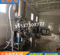 潍坊三联磨    三联磨浆机生产厂家  上门服务,免费教学