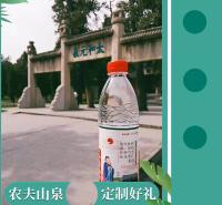 山东矿泉水 瓶装水定制500ml纯净水 企业定制水 农夫山泉