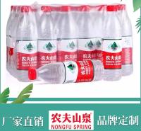 小瓶 品牌定制水  农夫山泉 纯净水价格 厂家直供 品质保证