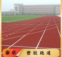 学校操场塑胶跑道施工 小区公园及健身跑步道 绿色环保 泰卓新型建材