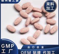 椭圆形食品片剂OEM贴牌厂家 健之源 异形压片糖果代加工