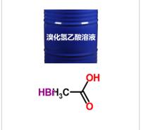 供应石油工业用溴化氢醋酸溶液   溴化氢冰醋酸溶液   期待询价