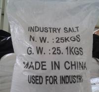 厂家供应工业盐副产盐 98.5含量烘干副产盐 工业用副产盐